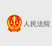 <strong>人民法院</strong>